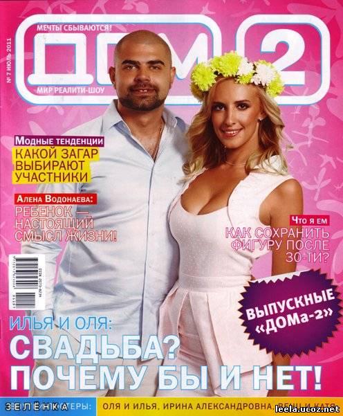 Журнал дом 2 7 июль 2011