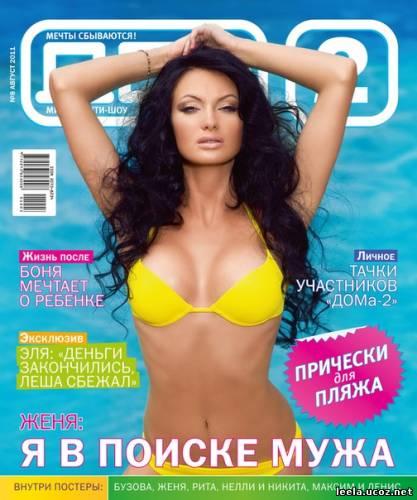 Журнал дом 2 август 2011 12 24 журнал дом 2